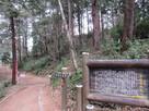 自然歩道に立つ案内板…
