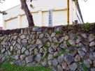 城趾碑と石垣