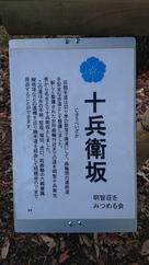 明智城『十兵衛坂』説明板…