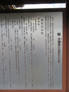 大通寺の指定文化財…