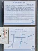 与板城跡(直江城跡)の案内板…