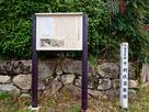 案内板と城趾碑…