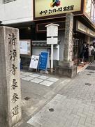 清浄寺の参道入り口…