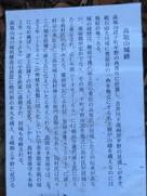 高取山城跡 (1)…