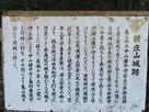 新庄山城跡