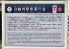 重文 旧鶴岡警察署庁舎の案内板…