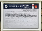 重文 旧渋谷家住宅の案内板…