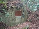 飯盛古城跡の石碑…