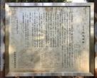 阿坂城跡の案内板