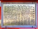 北畠神社由緒