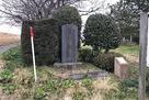 本丸曲輪の碑