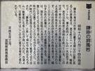 鎌掛の屛風岩の案内板…