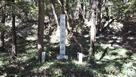 史跡金山城址石碑