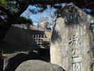 掛川城公園の石碑越しに望む二の丸あたり