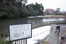 南郷公園(外堀跡)…