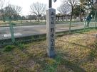 「野中口之跡」石碑…