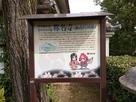 称名寺山門手前の案内板…
