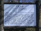 川崎城跡説明板…