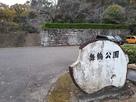 舞鶴公園入口