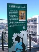 太田道灌関連の説明版…