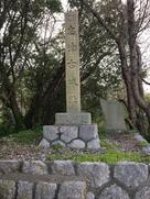 志津城跡 石碑…