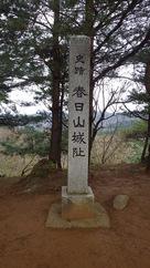 春日山城址 山頂の石碑…