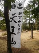 天王山山崎城