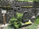 井戸跡を過ぎた先にある橋倉登り口…