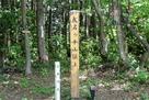 武名ヶ平山頂上標柱…