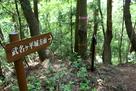 武名ヶ平城(毛利元就陣所跡)への矢印板…