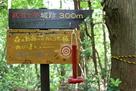 案内板「武名ヶ平城跡まで300m」…
