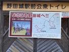 野田城駅観光案内板