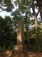 滝山城石碑