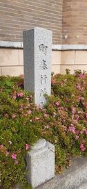 町奉行所跡の石柱