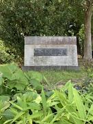鳴海城跡公園碑…