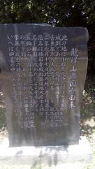 寺内の説明石碑。…