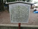 飯田城の説明板…
