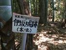 本丸城跡碑