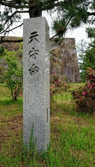 天守台石碑