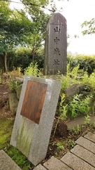 城趾碑と解説板…