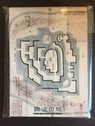 難波田城古地図メモ帳…