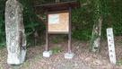 国道沿いの石碑、案内板、標柱…