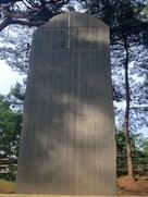 城主南部高信公主従追悼之碑…
