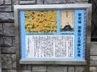 「聚楽城 加藤清正邸跡伝承地」の案内板…