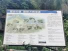 歴史の道 国頭方西海道…