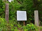 城跡碑と説明板…