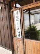 讃州井筒屋敷の引田城ミニ巡回展…