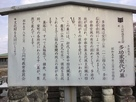 見性寺歴代城主墓案内板…