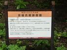 京極氏館庭園跡案内板…