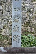 中城グスク碑石…